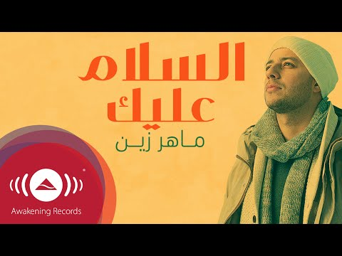 Maher Zain - Assalamu Alayka (Arabic Version) | Official Lyric Video