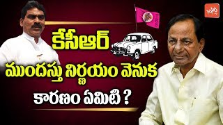 Reason Behind CM KCR Early Elections Decision | Telangana | Lagadapati Latest Survey