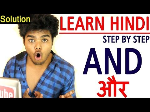 LEARN HINDI STEP BY STEP 7B - Learn Hindi Conjuncts (AND- और) Solution