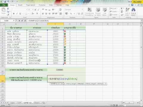สอนการใช้Microsoft Excel 2010 ตอนที่ 11 SumIF