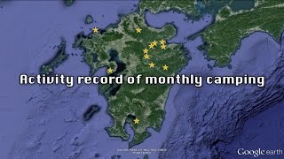 Camping Laboratory rewind 2016 -Activity record of monthly camping-【2016年キャンプまとめ動画】