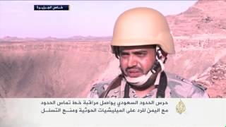 حرس الحدود السعودي يراقب خط تماس الحدود مع اليمن