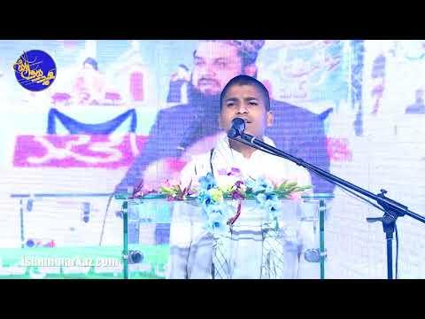 Inaam Ali | Khatm e Nabuwwat, Wahdat e Ummat Conference 2019|1441