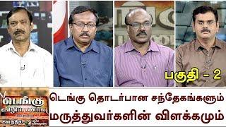 டெங்கு தொடர்பான சந்தேகங்களும்; மருத்துவர்களின் விளக்கமும்| Special Debate on Dengue Fever | Part 2
