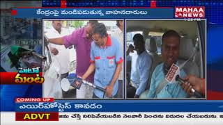 పెట్రో మంట  : Petrol Price Hike In Telugu States