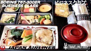 Japan Airlines JAL Sky Suite Business Class Boeing 767 Manila to Tokyo 日本航空ビジネスクラス マニラ=東京成田