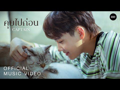 คุยไปก่อน - CAPTAIN [Official Music Video] | Nadao Music