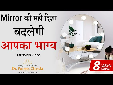 How mirrors in the house affect money and health status | vaastu tips Music Videos