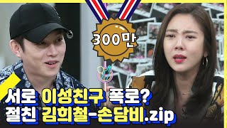 (ENG SUB) BFFs in Real Life, Son Dam Bi x Kim Hee Chul's Non-stop Expose of Each Other | Life Bar