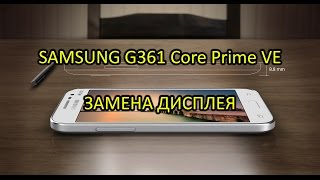 Samsung G361 (G360) Core Prime VE Замена Дисплея \ Samsung G361H (G360) Display Replacement