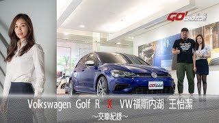 交車紀錄-VW Golf R-VW福斯內湖 銷售顧問_王怡潔