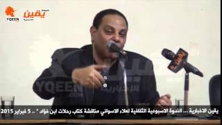 يقين | علاء الاسواني يناقش كتاب رحلات بن فؤاد في وصف البلاد والعباد