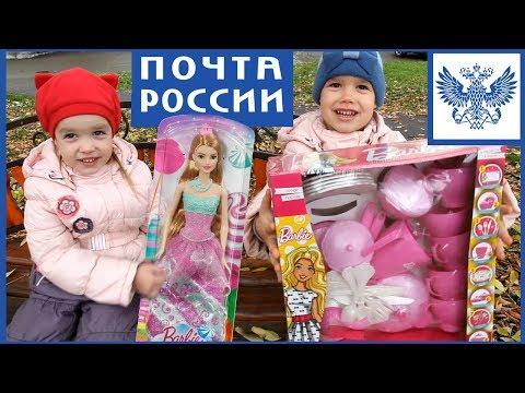 VLOG: Отправляем посылку Кукла Барби принцесса Дримтопия и набор посуды Barbie от Нордпласт