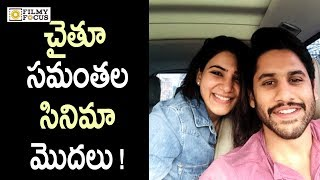 Samantha and Naga Chaitanya Surprise Ride For New Movie | Samantha | Naga Chaitanya