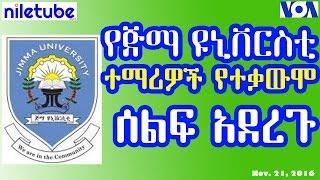 የጅማ ዩኒቨርስቲ ተማሪዎች የተቃውሞ ሰልፍ አደረጉ Jimma University Students protest - VOA Amharic (November 21, 2016).
