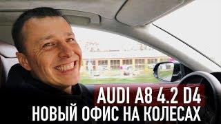 AUDI A8 4.2  - НОВЫЙ ОФИС DESTACAR НА КОЛЕСАХ!!!