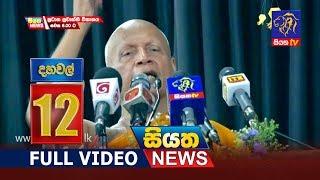 Siyatha News 12.00 PM | 26 - 05 - 2019