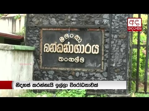 tangalle magistrate |eng
