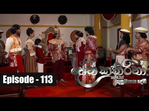 Kusumasana Devi | Episode 113 28th November 2018