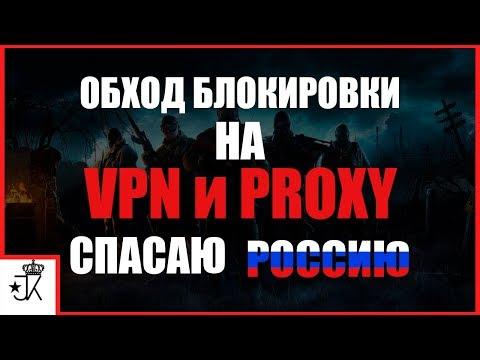 Как обойти блокировку на vpn и proxy в РОССИИ