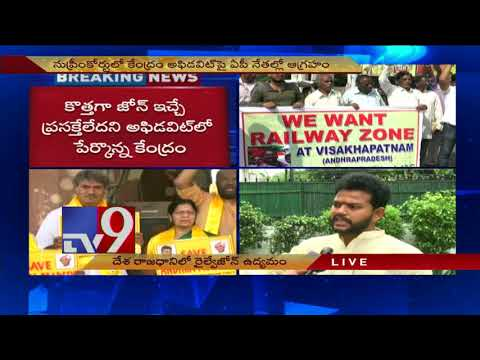 Visakhapatnam Railway Zone  : TDP MPs' protest in New Delhi - TV9