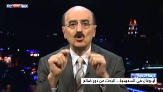 أردوغان في السعودية.. البحث عن دور ضائع