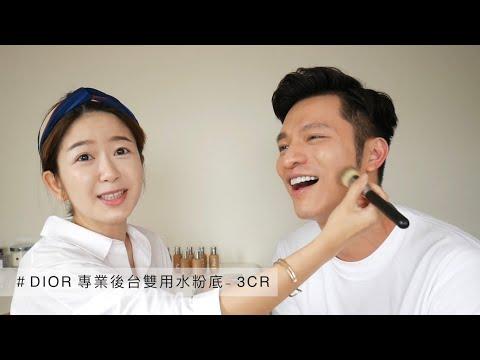 *職業生涯的考驗!用Dior專業後台彩妝幫小凱老師化妝