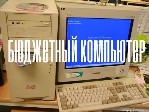 бюджетная сборка компьютера