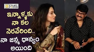 Tamanna Superb Words about Chiranjeevi and Ram Charan @Sye Raa Teaser Launch