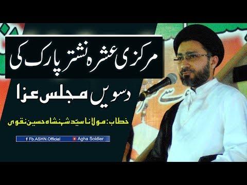 مرکزی عشرہ نشترپارک کی دسویں مجلس عزا/خطاب: مولانا سیّد شہنشاہ حسین نقوی