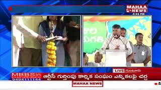 AP CM Chandrababu Address At TDP Bahiranga Sabha At Guntur