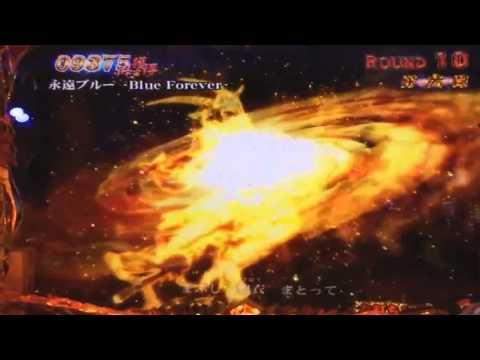 Saint Seiya   Blue Forever Pachinko Version