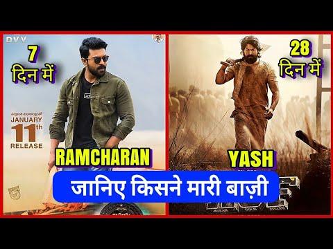 KGF VS Vinaya Vidheya Rama | KGF Box office Collection Day 28,Vinaya Vidheya Rama Collection,Yash,