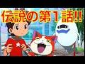 【妖怪ウォッチアニメ】完全公開!!伝説の第1話