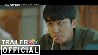 Was It Love? (JTBC drama) - OFFICIAL 2nd TRAILER