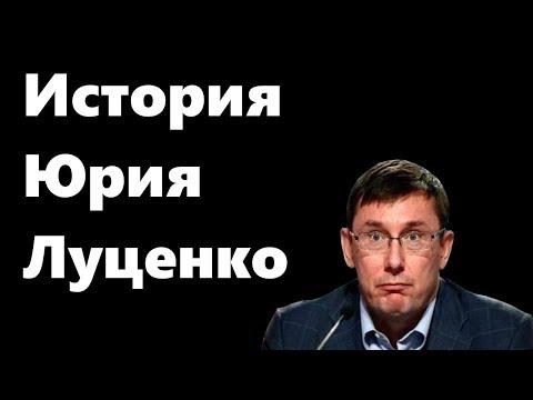Юрий Луценко  - история терминатора украинской политики