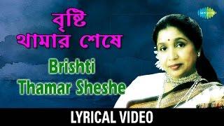 Bristi Thamar Sheshe lyrical | বৃষ্টি থামার শেষে  | Asha Bhosle