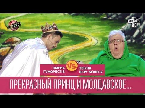 Прекрасный принц и молдавское йо-йо - Комики