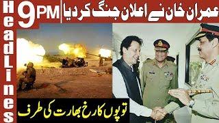War Begins Between India and Pakistan | Headlines 9 PM | 19 February 2019 | AbbTakk News