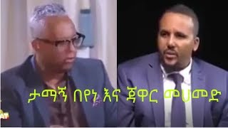 Tamagn Beyene Vs Jawar mohammod on current issue