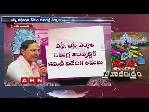 KCR Releases TRS Party Manifesto In Hyderabad, Election Strategies | ABN Telugu