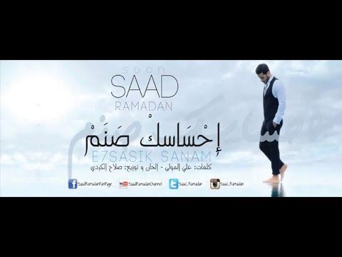 Saad Ramadan - Ehsasik Sanam / سعد رمضان - احساسك صنم