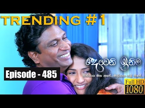 Deweni Inima | Episode 485 17th December 2018