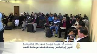 تسيير أول رحلة من مطار معيتيقة الليبي لتونس