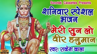 शनिवार स्पेशल भजन : मेरी सुन लो वीर हनुमान || Rakesh Kala || Most Popular Hanumanji Bhajan