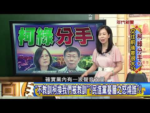 台灣-年代向錢看-20180504 晚上十點後限電!能源.少子一次搞定?綠委建言?X話?