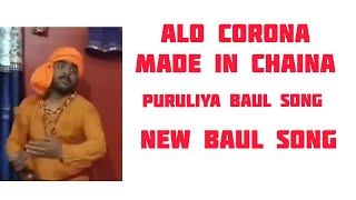 Alo Corona Made In Chaina //New Baul Video Song// Save You Gyes