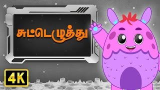 சுட்டெழுத்து (Sutezhuthu) | Ilakana Padalgal | Tamil Rhymes For Kids
