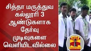 சித்தா மருத்துவ கல்லூரி 3 ஆண்டுகளாக தேர்வு முடிவுகளை வெளியிடவில்லை - மாணவர்கள் புகார் | Exam Results