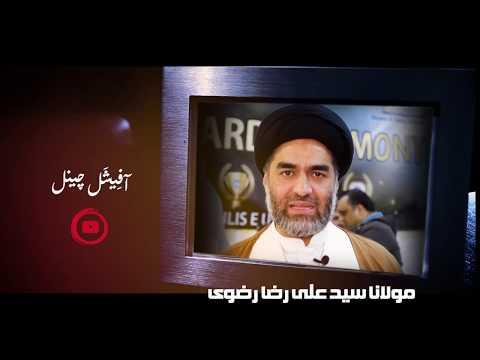 An Important Message from Maulana Syed Ali Raza Rizvi | Please Watch